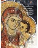 Οι τοιχογραφίες του 13ου αιώνα στις εκκλησίες της Ρόδου