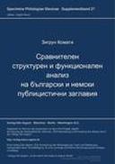 Sravnitelen strukturen i funkcionalen analiz na bălgarski i nemski publicistični zaglavija