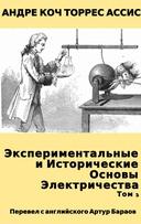 Экспериментальные и Исторические Основы Электричества Перевел с английского Артур Бараов (Том 2)